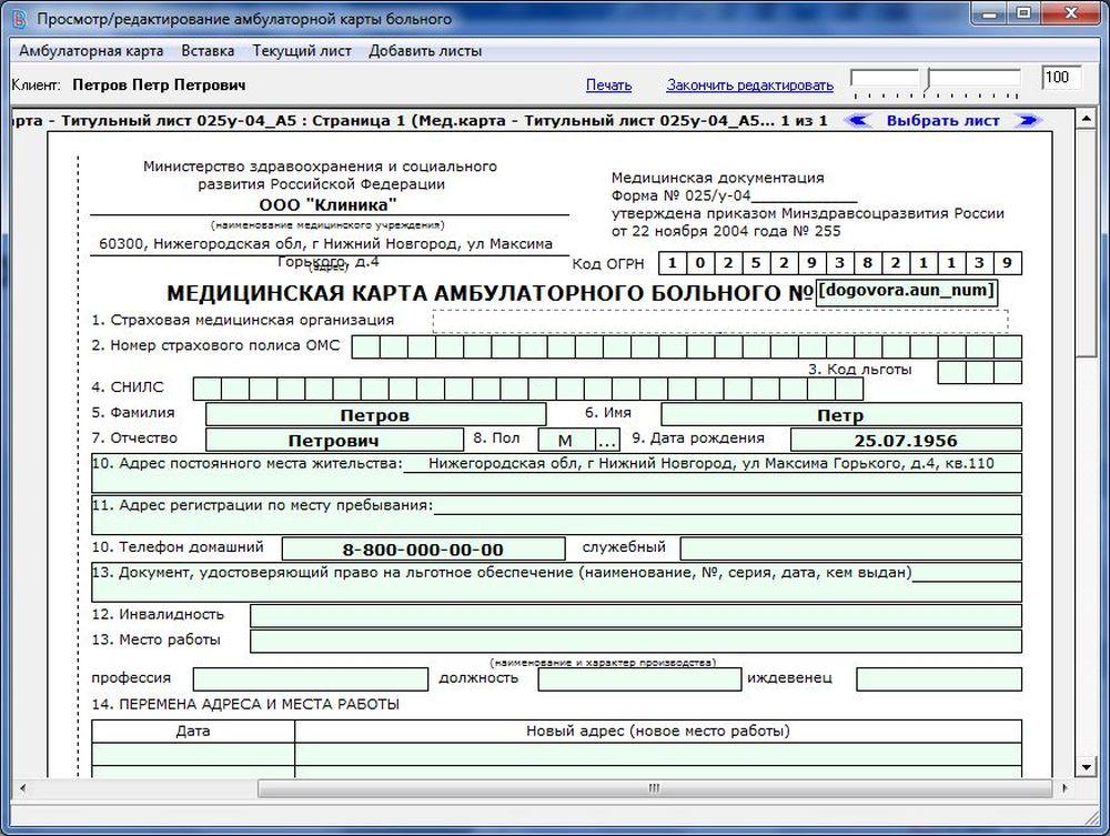 Поликлиника 8 регистратура телефон киров